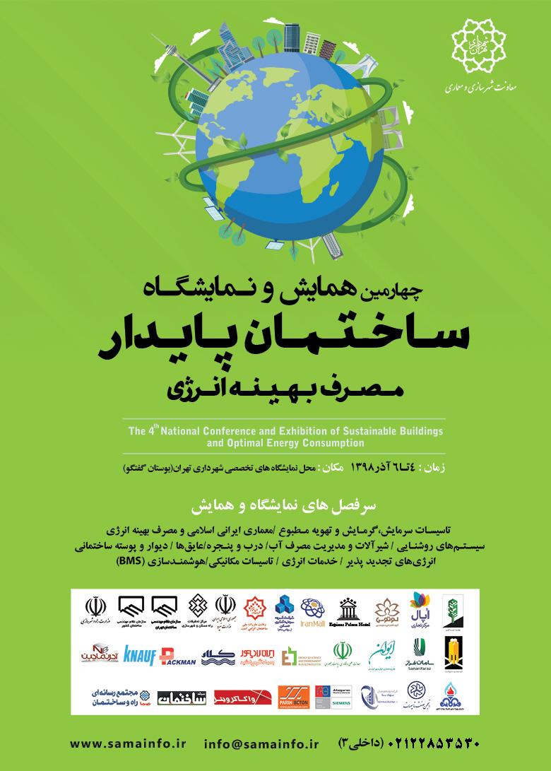 چهارمین همایش و نمایشگاه ملی  ساختمان پایدار، مصرف بهینه انرژی
