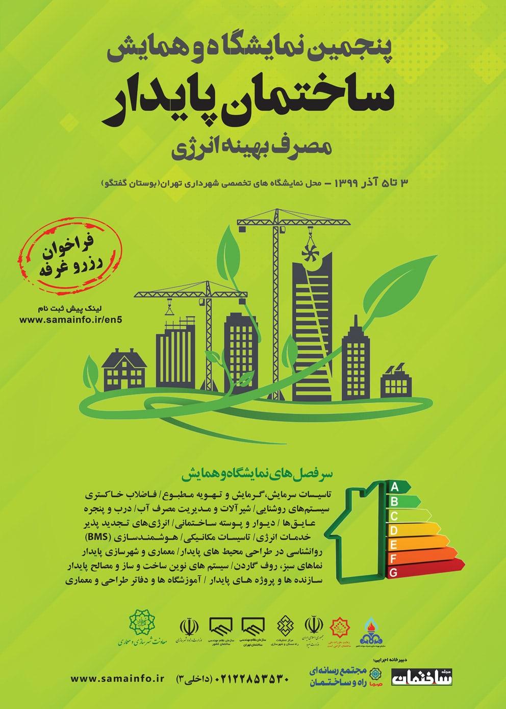 پنجمین همایش ساختمان پایدار، مصرف بهینه انرژی